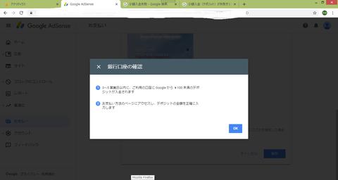r06.Googleアドセンス銀行口座の確認