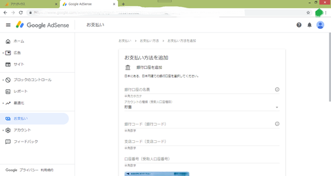 r02.Googleアドセンス銀行口座の登録