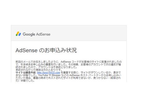 Adsense申込み情報r1