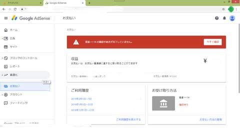 r05.Googleアドセンス銀行口座の確認待ち