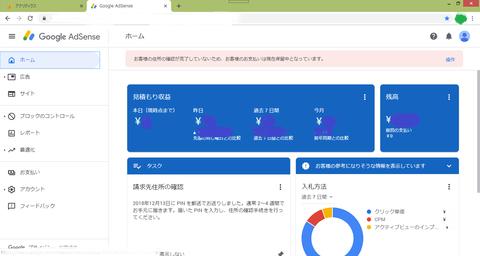 r01.GoogleアドセンスPINコード待ち