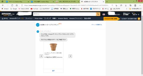 鉢が届かない02-02_