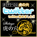 hotehel_twitter