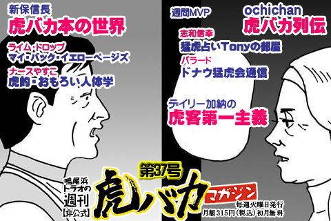週刊【非公式】虎バカマガジン