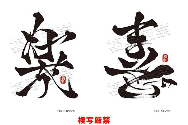 GroupF-文字遊び