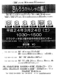 CCF20120310_0000