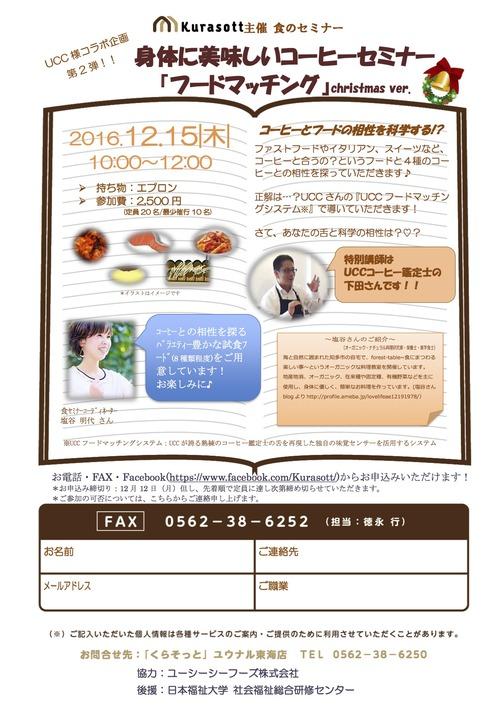 20161215【食】UCC様コラボ企画チラシ