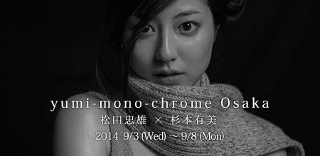 yumi-mono-chrome Osaka 松田忠雄 × 杉本有美に行ってきた ...