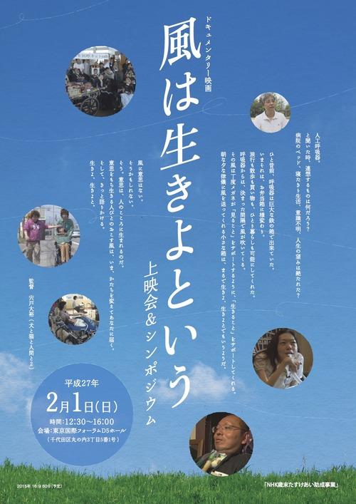 東京上映会_呼ネット,TIL20150106