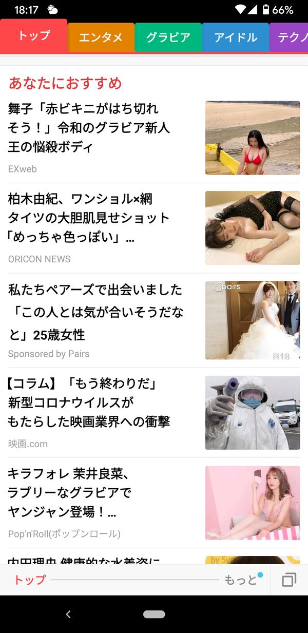 Screenshot_20200213-181712