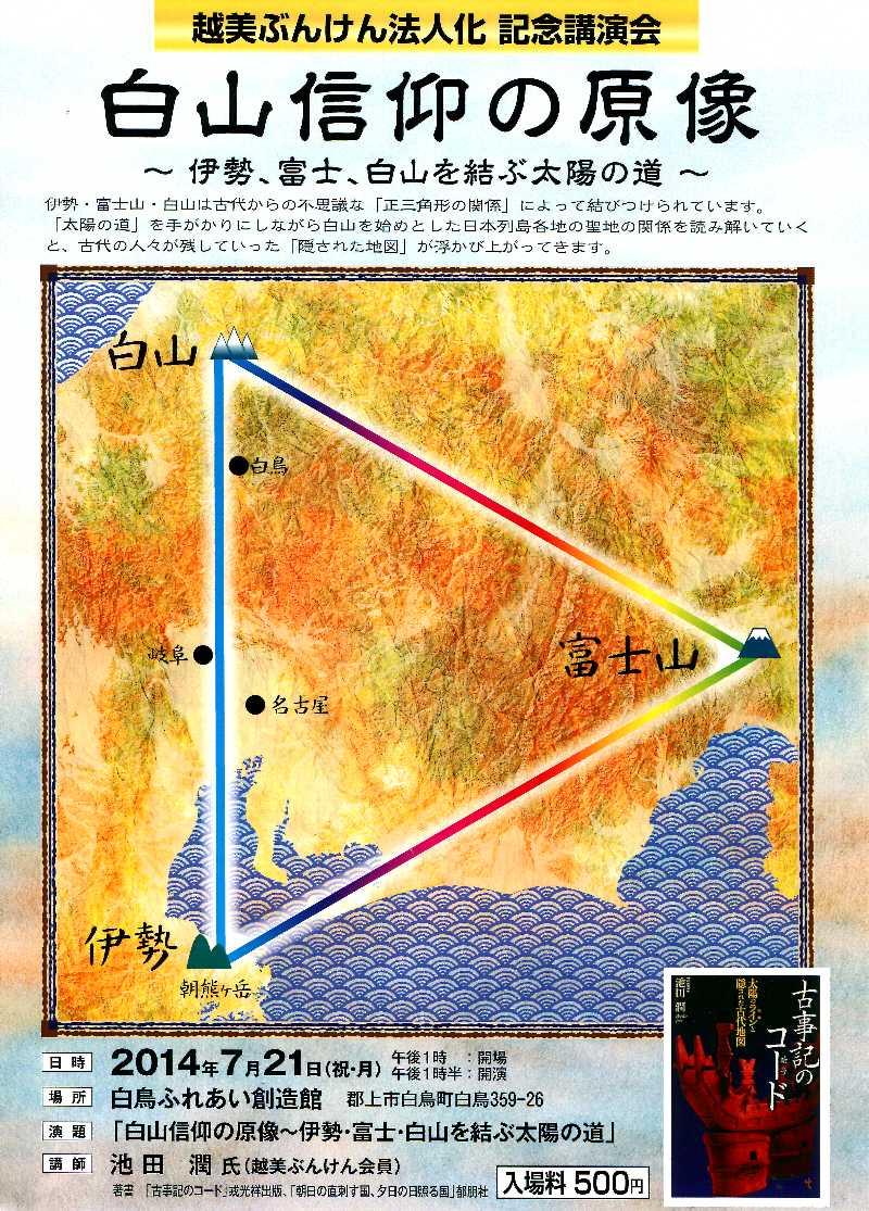 ブログ 道 の 伊勢 白山