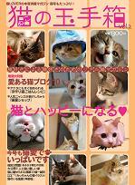 猫の玉手箱