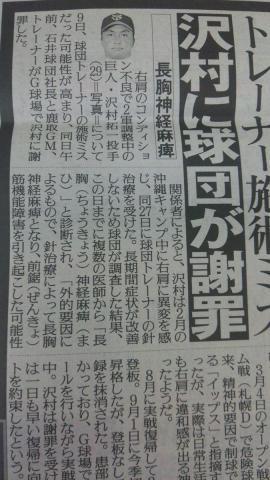 【悲報】巨人澤村、トレーナーに壊されていた