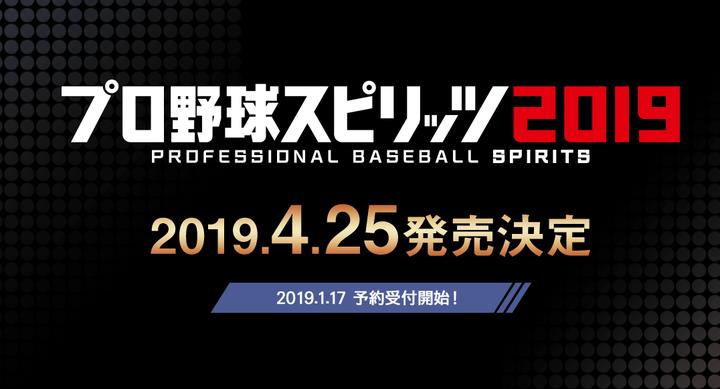 プロ野球スピリッツ2019 4月25日発売決定!!予約は1月17日から