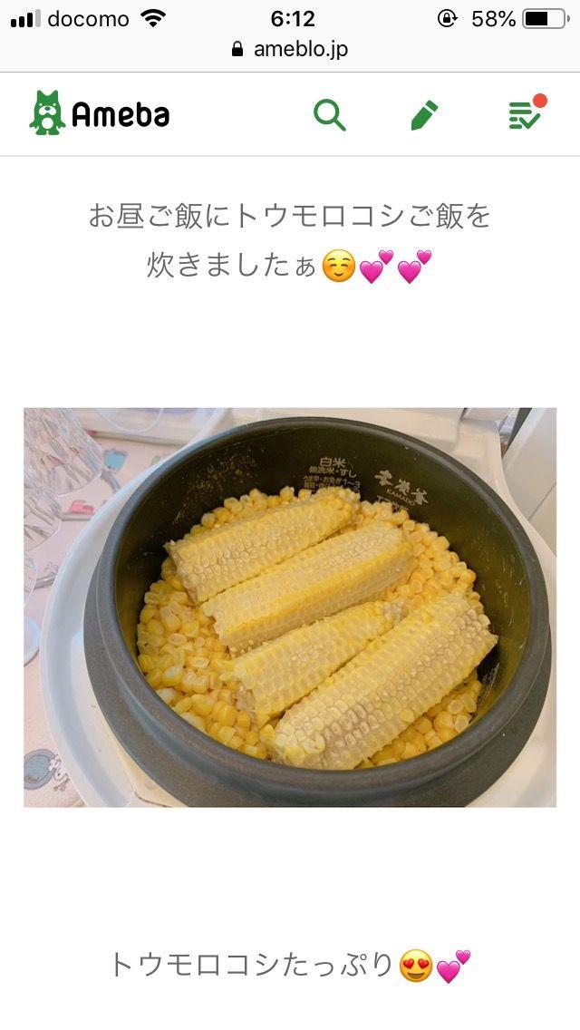 辻希美さんトウモロコシご飯を作って過去最高に叩かれてしまうww