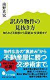 阪神スカウト陣の見る目のなさが露呈・・・1億円プレイヤーのドラフト順位。