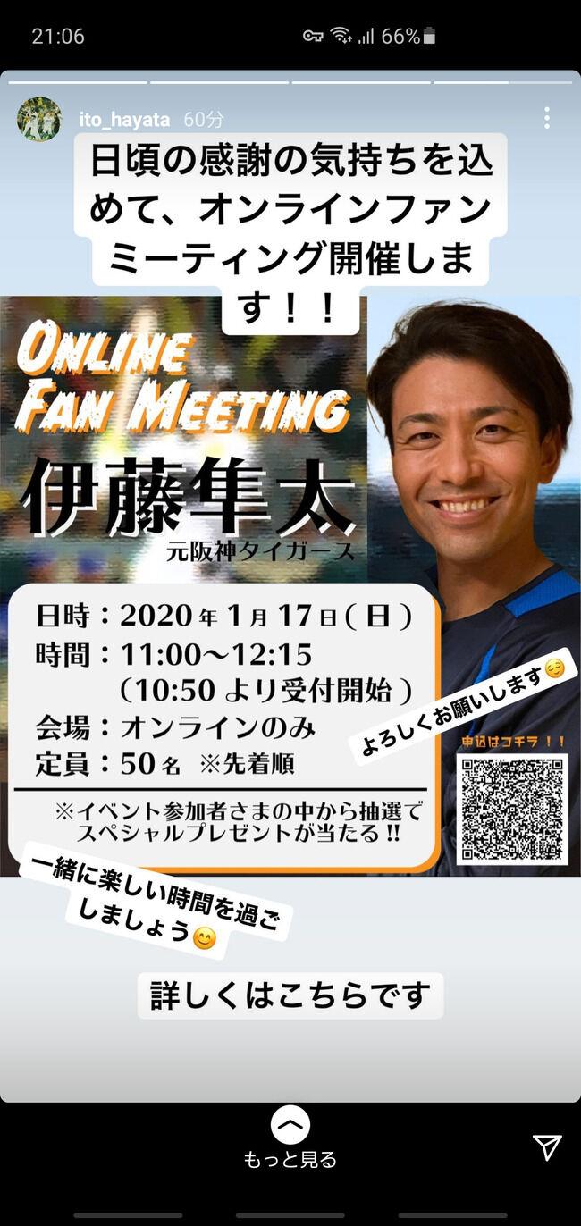 元阪神・伊藤隼太、先着50名のオンラインファンミーティング開催