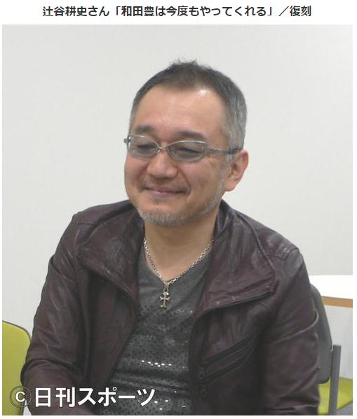 【お悔み】元阪神の和田豊氏と同じ高校の同級生だった。辻谷耕史さん「和田豊は今度もやってくれる」/復刻