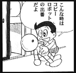 昔、藤子不二雄の「パーマン」でコピーロボットってあったやん