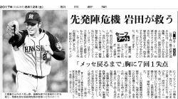 朝日新聞記事 岩田