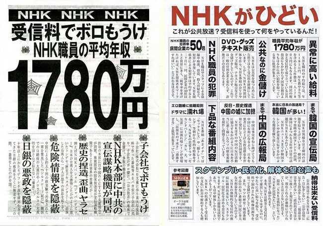NHKの職員になれば国民の金で住宅ローンを肩代わりしてもらえる模様