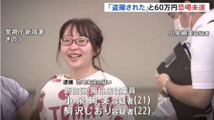 【画像】嬢さん、全国に顔を晒されてしまうwwwwwwwwwwwwww