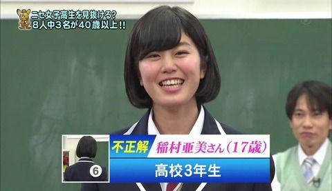 【画像】稲村亜美さん(17)