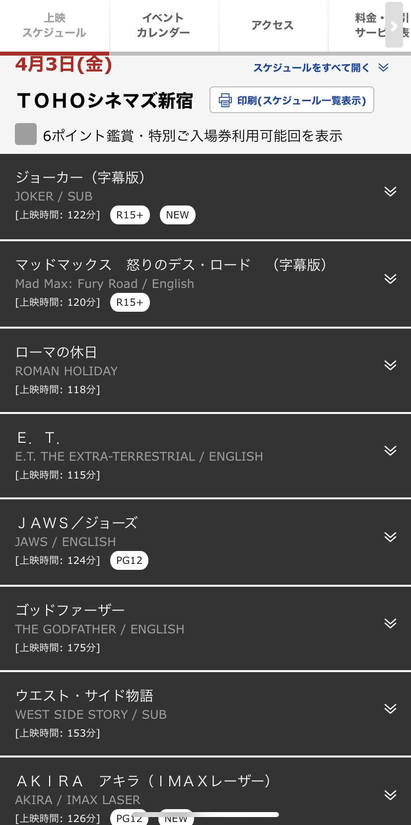 【朗報】TOHOシネマ新宿、上映スケジュールで最強打線を組んでしまうwwwwwww