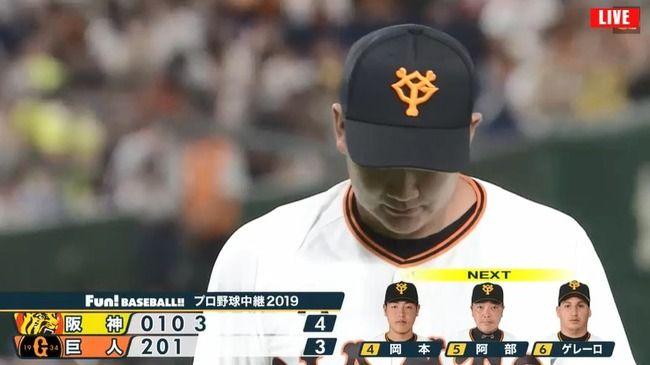 【巨人対阪神23回戦】巨人・菅野、4回4失点KO