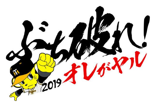 阪神の開幕スタメンが決定!これでええやろ?wwwwwwww
