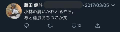 阪神ドラ5藤田がTwitterで「藤浪おちつこか笑」 って言った試合内容が判明した