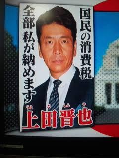 【速報】上田晋也さん、政界へ出馬表明wwwwwwwwwww