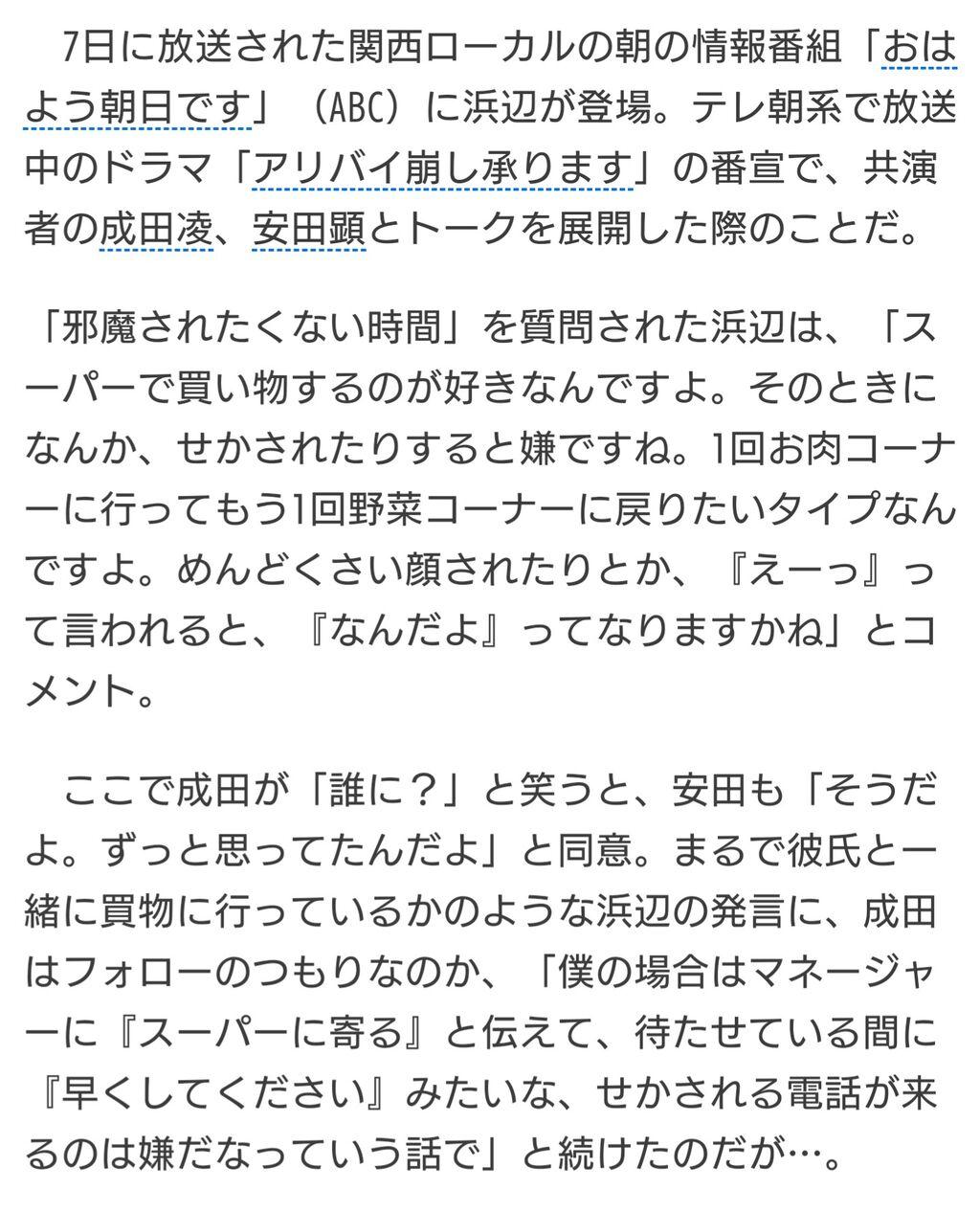 【悲報】浜辺美波さん、うっかり彼氏の存在を匂わす発言をしてしまう