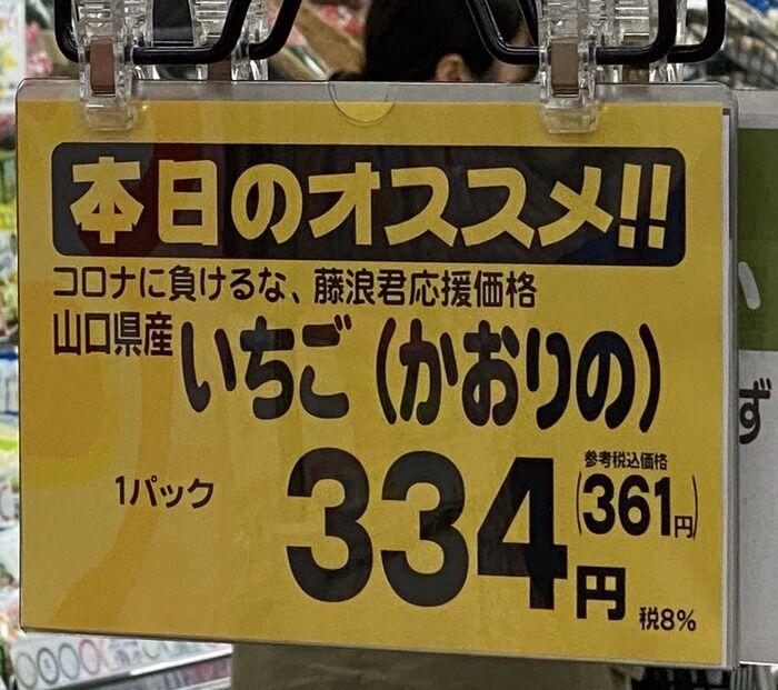 コロナに負けるな藤浪君応援価格!!