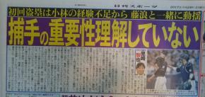 里崎が選んだvsキューバ戦の侍ジャパンベストオーダーwwwww