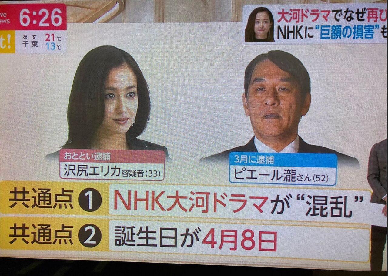 フジテレビがピエール瀧と沢尻エリカの共通点を2つも発見!!