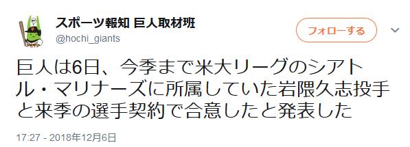 【速報】巨人岩隈誕生