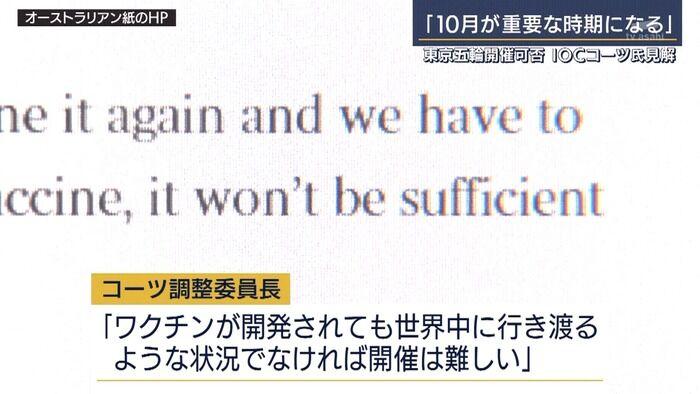 IOC「ワクチンが開発されて世界中に行き渡れば東京五輪の開催を許可する」