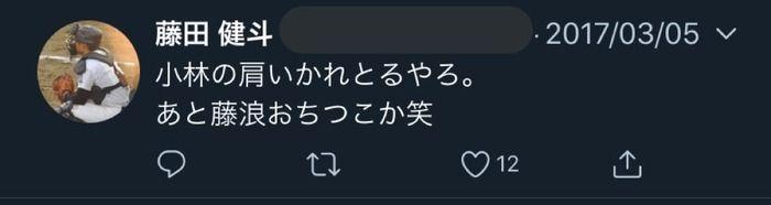 阪神ドラ5藤田「藤浪おちつこか笑」www