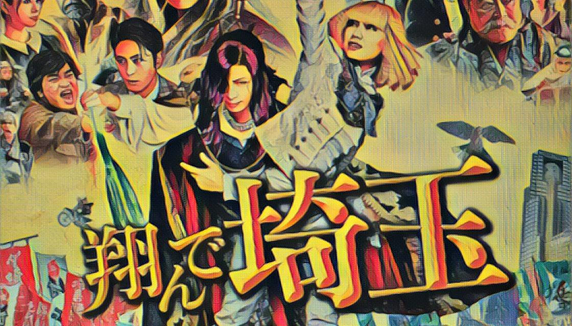 「翔んで埼玉」がネットで沸騰 埼玉県の東京への外出自粛報道受け「現実に?」