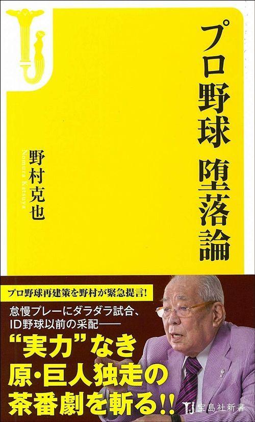 野村克也「原は選手の人間教育ができない無能。賭博問題とかありえない」