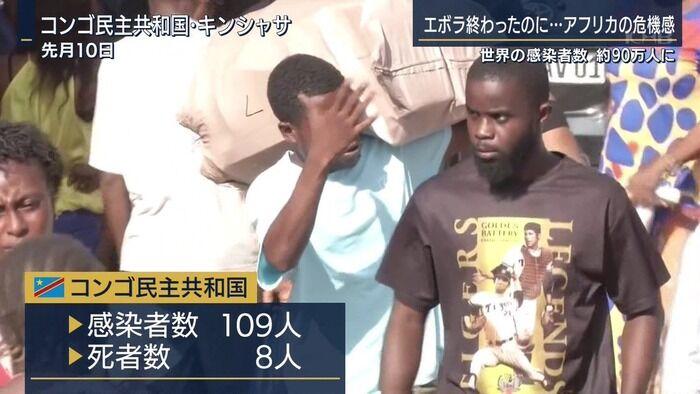コンゴでも阪神タイガースは大人気www