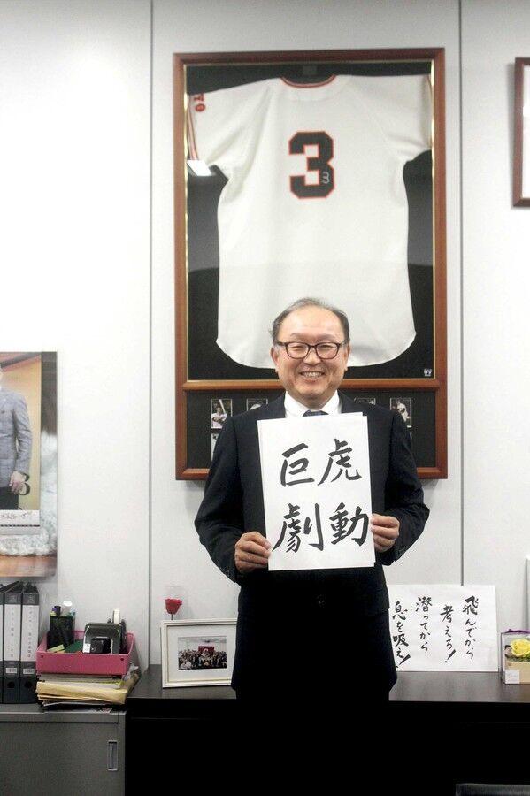 巨人今村社長「阪神が強くなってくれないと球界も困る」