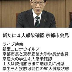 【悲報】京都産業大学でクラスター発生!今日だけで4人→6人に感染判明