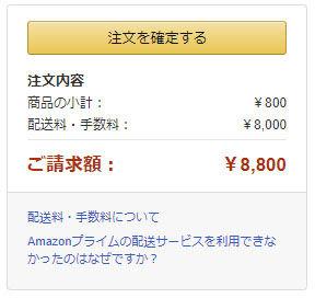 【朗報】ついにアマゾンでマスクが適正価格で販売開始wwwwwwwwwww