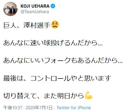 上原氏がツイッターで後輩の巨人・沢村乱調に嘆き節「最後はコントロールやと思います」