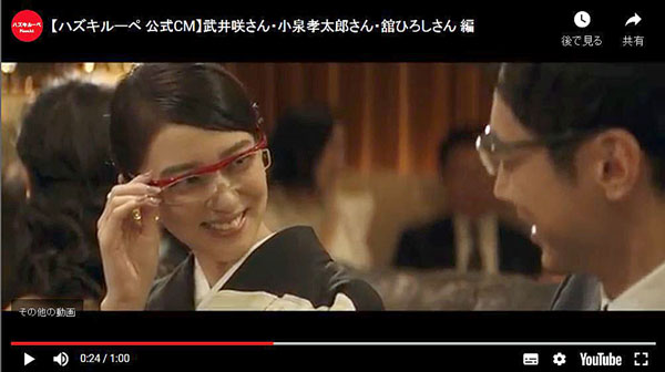 【ゲンダイ】ハズキルーペ社長がCMギャラ暴露