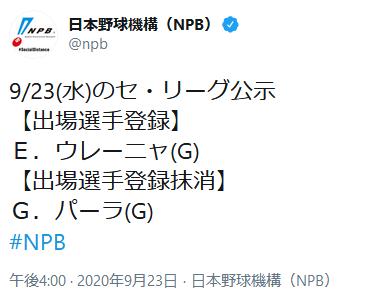 【9/23公示】巨人・ウレーニャが一軍登録 パーラが抹消