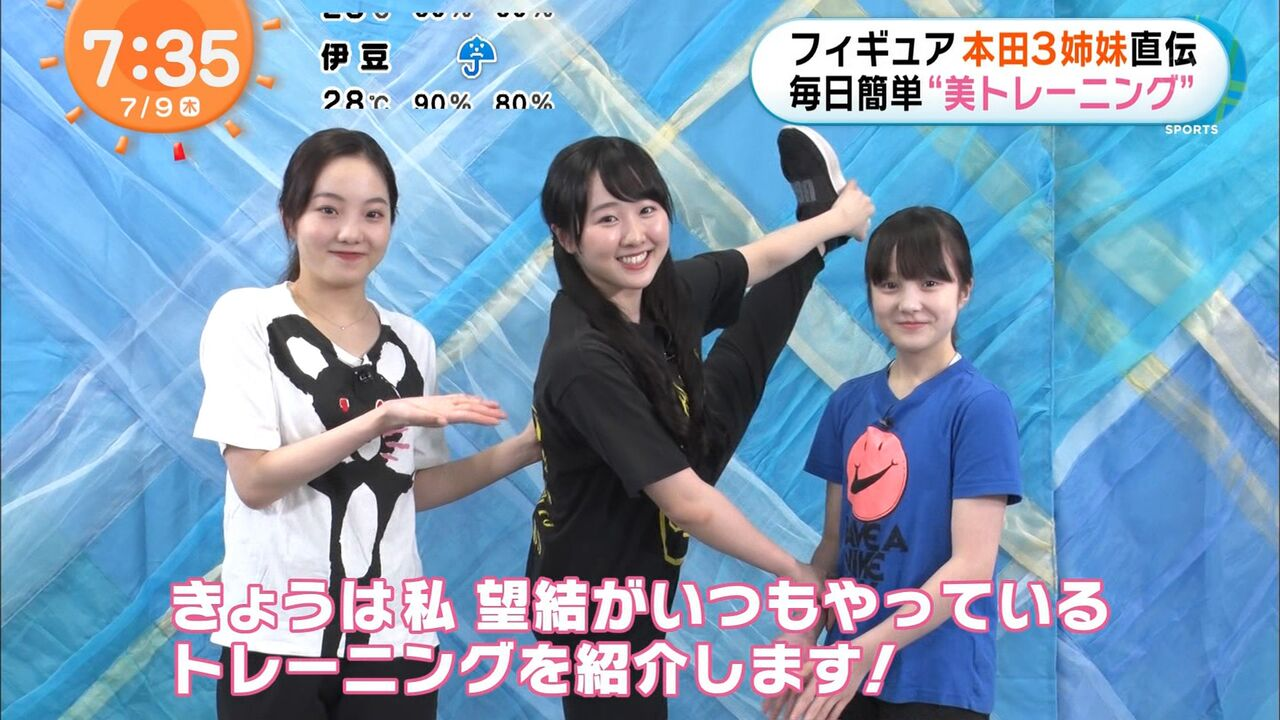 【悲報】本田三姉妹をよく見た結果wwwwwwwwww