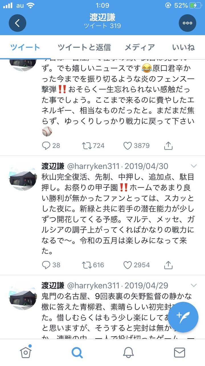 【朗報】世界の渡辺謙さん、Twitterの殆どのつぶやきが阪神関係